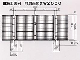 メッシュフェンスG0 門扉 width=
