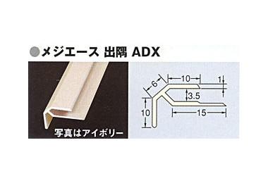 メジエース 出隅 ADX