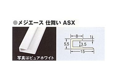 メジエース 仕舞い ASX