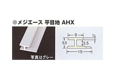 メジエース 平目地 AHX